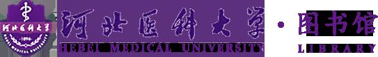 河北医科大学图书馆